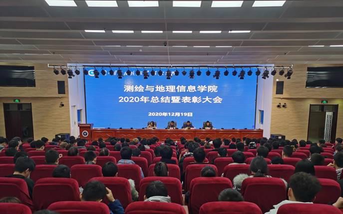 测绘与地理信xi学院召开2020年...